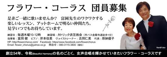 56京都合唱祭パンフ広告(フラワー・コーラス).jpg