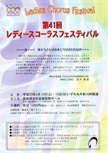 2011LadiesNara (724x1024) (1).jpg