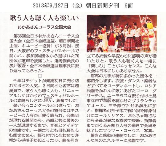 20130927朝日夕刊6面web用.jpg