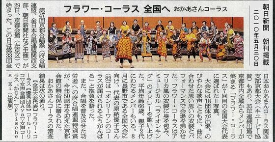 47合唱祭asahi800.jpg