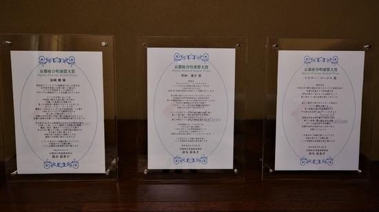 藤堂賞 富岡、原納、フラワー