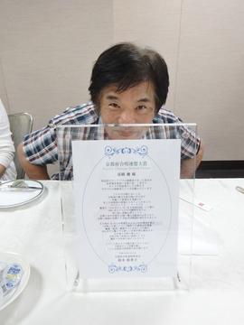 富岡先生祝賀会 007.JPG