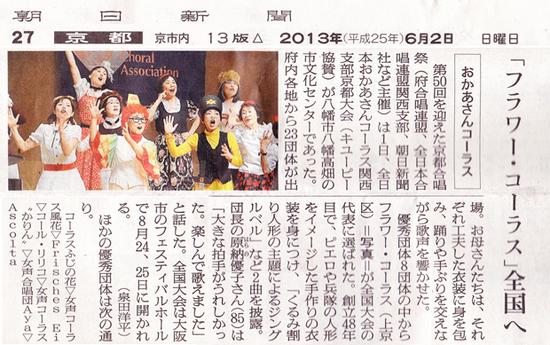朝日新聞2013-06-02(620×389.jpg
