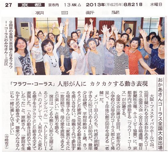 asahi-kyoto2013-08-21(620px.jpg